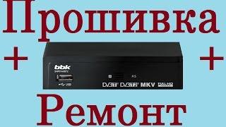 BBK SMP014HDT2 прошивка и ремонт