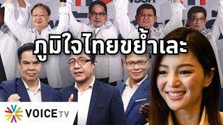 Overview - ภูมิใจไทยขยี้เนชั่นยับ จวกยันมาดามเดียร์  ซัดเป็นสื่อแทรกแซงการเมือง