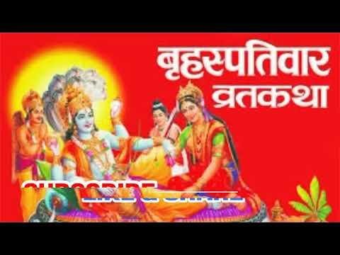 Brihaspativar Vrat Katha, Guruvar Vrat Katha, बृहस्पतिवार व्रत कथा, गुरुवार व्रत कथा, Thursday Fast