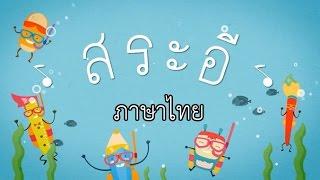 เพลงสระอี ภาษาไทย ป.1