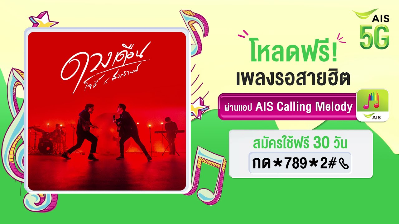 AIS Calling Melody เพลง ดวงเดือน - โจอี้ ภูวศิษฐ์ Feat. สงกรานต์ รังสรรค์