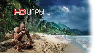 Far Cry 3 - Выкуп Русский трейлер '2012' HD