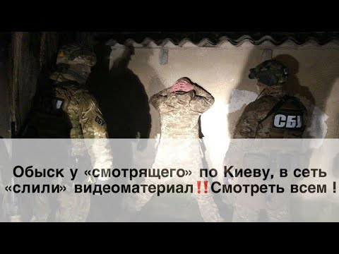 Обыск у «смотрящего» по Киеву, в сеть «слили» видеоматериал: «побежали, побежали!»