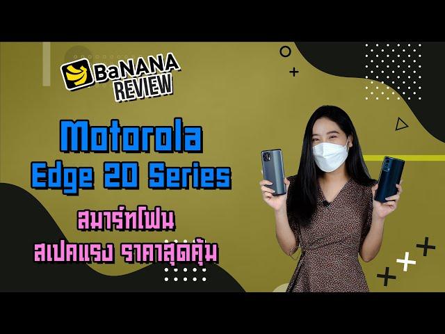 รีวิว Motorola Edge 20 Series มือถือสเปคแรง จอ 144Hz | BNN Review