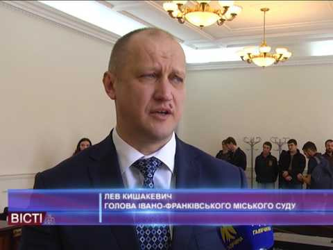 Обрали голову Івано Франківського міського суду