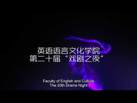The 20th Drama Night Trailer of Guangdong University of Foreign Study, China