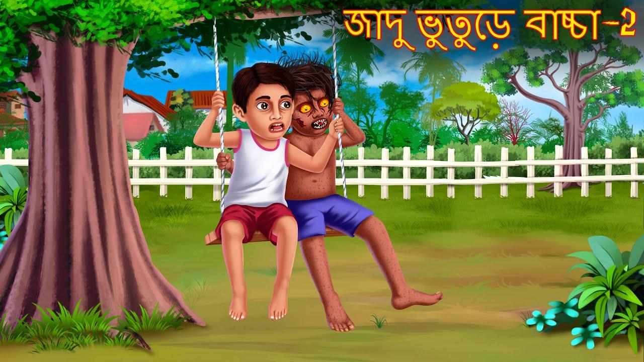 Download জাদু ভুতুড়ে বাচ্চা - 2 | Part 2 | Jadu Bhuture Bacha | Bangla Golpo | Bangla Horror Stories Cartoon