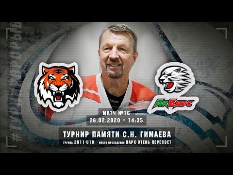 Амур - Ак Барс, 2011-U10, 26 февраля 2020 в 14:35 (MSK), Пересвет