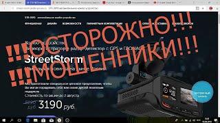 ОСТОРОЖНО😎 МОШЕННИКИ😯КОМБО-УСТРОЙСТВО StreetStorm
