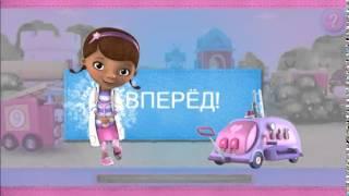 Доктор Плюшева  Докмобиль   игра как мультфильм для детей все серии подряд