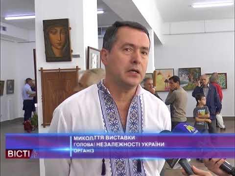 Відкриття виставки до Дня незалежності України