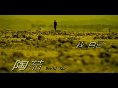 陶喆 David Tao – 找自己 Rain (官方完整版MV)