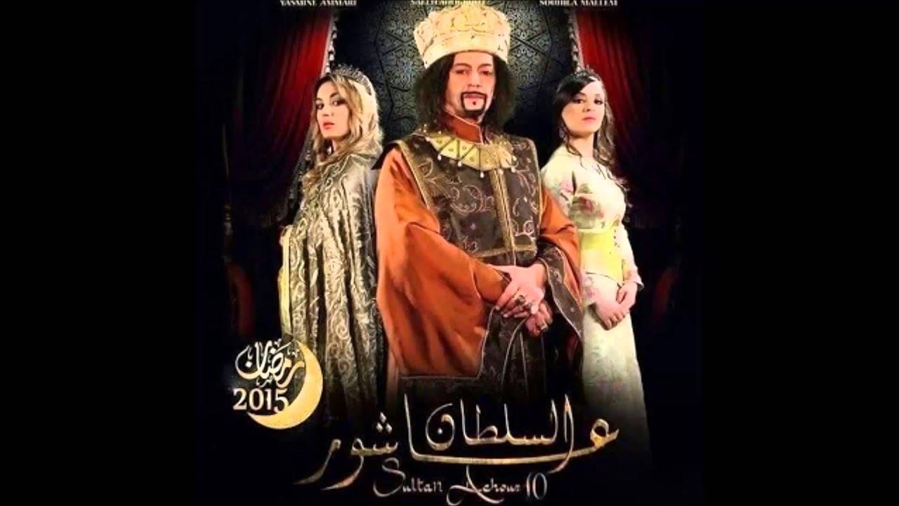 sultan achour 10