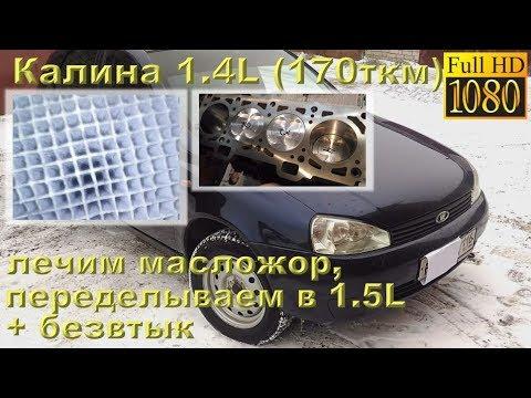 Фото к видео: КАЛИНА 1.4L - переделка в 1.5L, безвтык и лечение масложора
