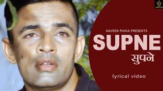 Supne (Lyrical Video) New Haryanvi Song Haryanvi 2021| Naveen Punia,Raveena Bishnoi,Dinesh Madina