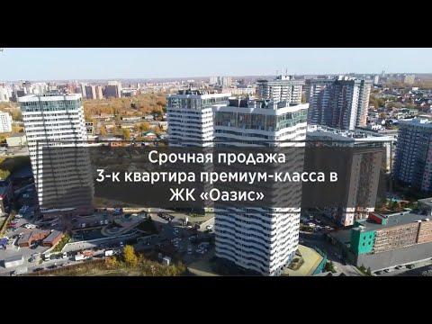 Купить элитную 3-к квартиру в Новосибирске/ЖК Оазис/Покатная 122