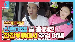 [선공개] 전진♥류이서, 신혼여행 중에 함께하는 '추억…