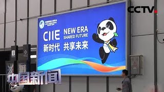 [中国新闻] 国际组织代表与多国官员赞赏中国全方位开放姿态 | CCTV中文国际