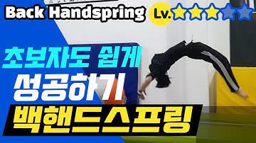 백핸드스프링 혼자 하는 방법!  Back Handspring Tutorial very easy!