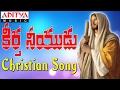 Download Keertha Neeyudu - Christmas Special Song    M.Srilekha   M.S.Raja, Philip   Bhaskar, Philip. MP3 song and Music Video