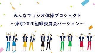 みんなでラジオ体操プロジェクト TOKYO2020組織委員会バージョン