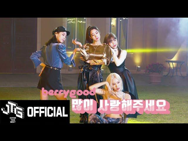 베리굿 (BERRYGOOD) '할래(Time for me)' MV Sketch