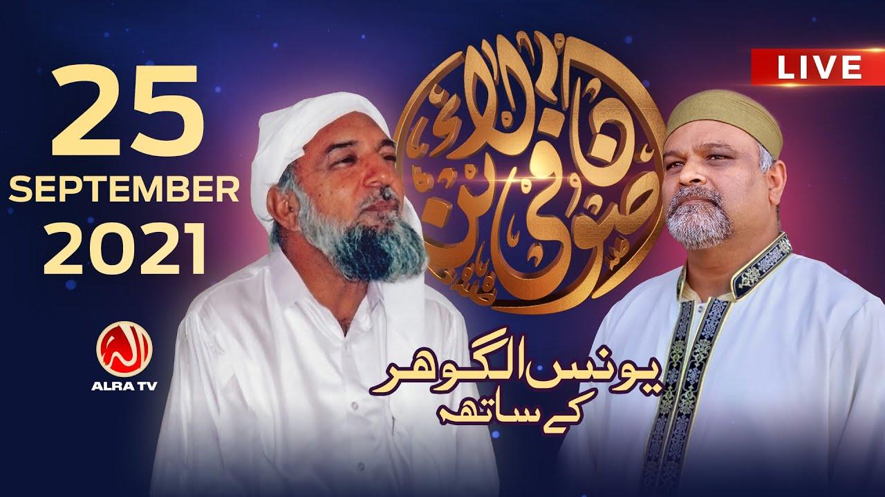 Download Sufi Online with Younus AlGohar | ALRA TV | 26 September 2021