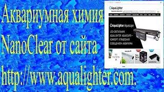 Камни для аквариума. Защита стекол и камней NanoClear от сайта aqualighter.com