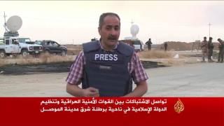 تواصل القتال ضد تنظيم الدولة شرق الموصل