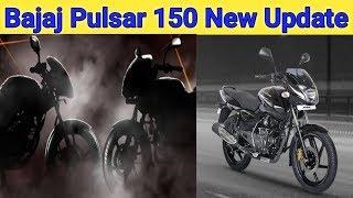 செக்க சிவந்த வானம் பாணியில் களமிறங்கும் Bajaj Pulsar 150 பைக் | Bajaj Pulsar 150 Bike New Update