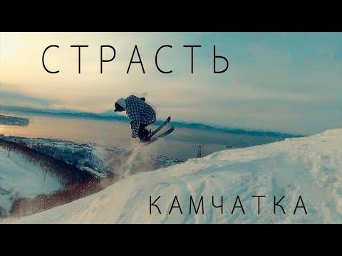Страсть (Красная сопка, лыжи, сноуборд, Новый Год)