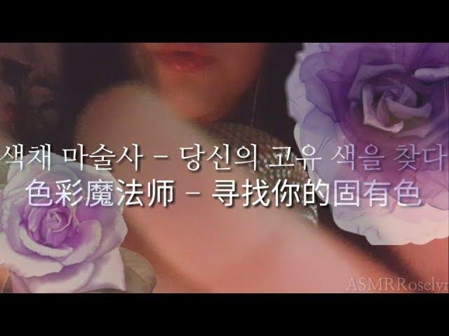 ASMR  ????? ???????????? ???? ?? Role Play???????&?? Korean& Chinese????Whispering,Soft Spoken, Breathing