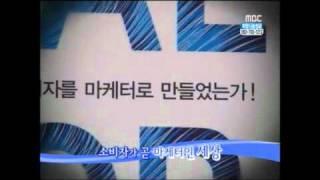 MBC 문화사색에 소개된 바이럴루프(Viral Loop…