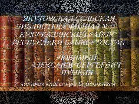 Изображение предпросмотра прочтения – «Якутовская сельская библиотека» читает отрывок изпроизведения «Няне, У лукоморья дуб зеленый.» А.С.Пушкина
