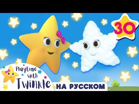 Учим фигуры-Твинкл и облака | Учимся вместе с Твинкл| @Little Baby Bum - Мои первые уроки  | Twinkle