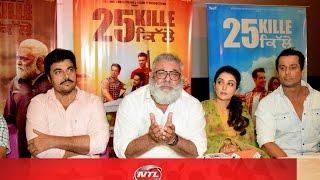 Punjabi Movie 25 Kille | Guggu Gill | Yograj Singh | Sonia Mann | Vikram Ranjha