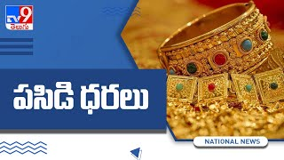 Gold rate today in Hyderabad, Delhi, Mumbai, Bangalore, Visakhapatnam on 08 March 2021 - TV9