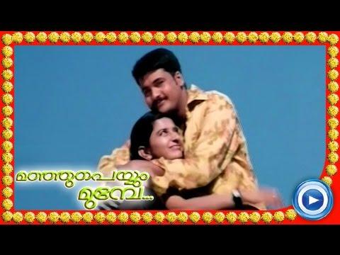 Kinavil Vannu Nee... - Song From - Malayalam Movie Manjupeyyum Munpe [HD]