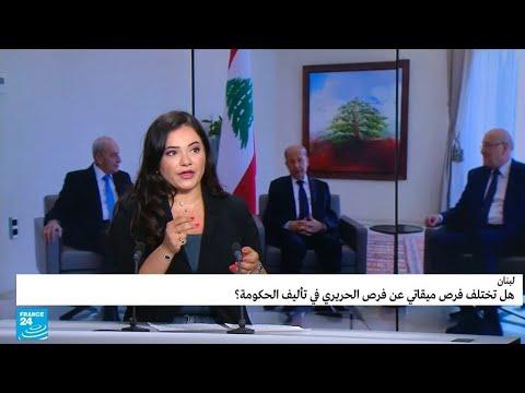 هل تختلف فرص ميقاتي عن فرص الحريري في تأليف الحكومة اللبنانية؟  - نشر قبل 3 ساعة