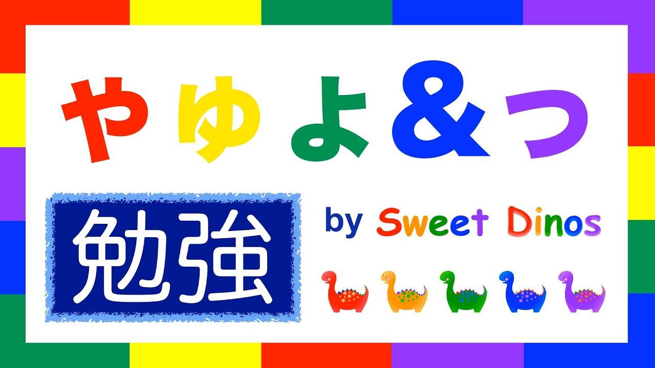 ゃゅょっ 勉強 書き順&読み方の勉強 知育ビデオ Learn Hiragana alphabet characters! Lesson 16 ,  YouTube