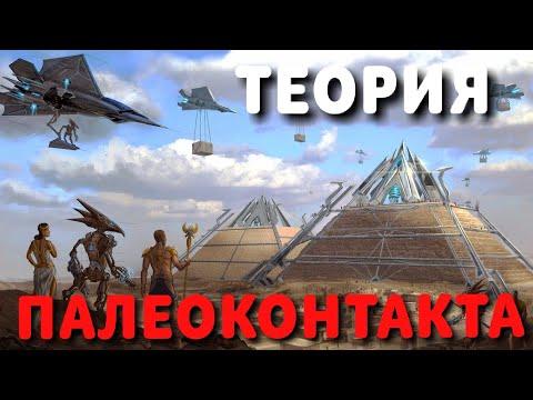 НЛО - ПАЛЕОКОНТАК 2020 | Документальный фильм Рен ТВ
