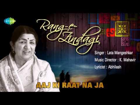 Aaj Ki Raat Na Ja | Ghazal Song | Lata Mangeshkar