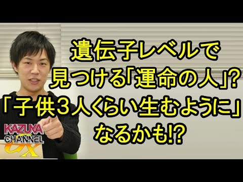 遺伝子レベルで運命の人と出会う「DNA婚活」!桜田発言「子供3人くらい生むように」の実現は近い!?