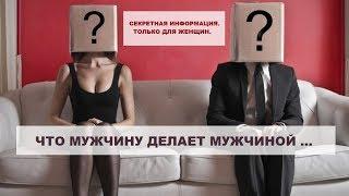 Что отличает мужчину от женщины или что мужчину делает мужчиной