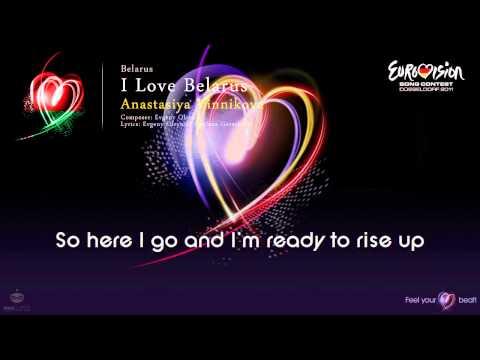 "Anastasiya Vinnikova - ""I Love Belarus"" (Belarus) - [Karaoke version]"