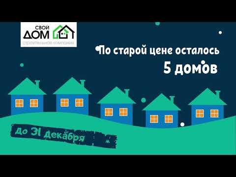 Купить дом на юге по старой цене! Дома в Краснодарском крае от СК «Свой дом».