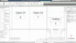 Vysotskiy consulting - Видеокурс Autodesk Revit MEP - 7.01 Размещение системы отопления 1