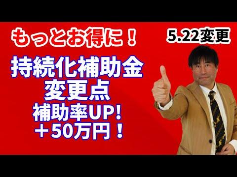 【持続化補助金】小規模事業者持続化補助金 最高150万円 補助率アップ!