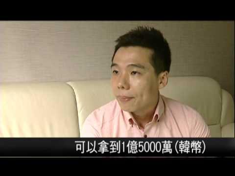 鄭匡宇談韓國的房地產政策與買房