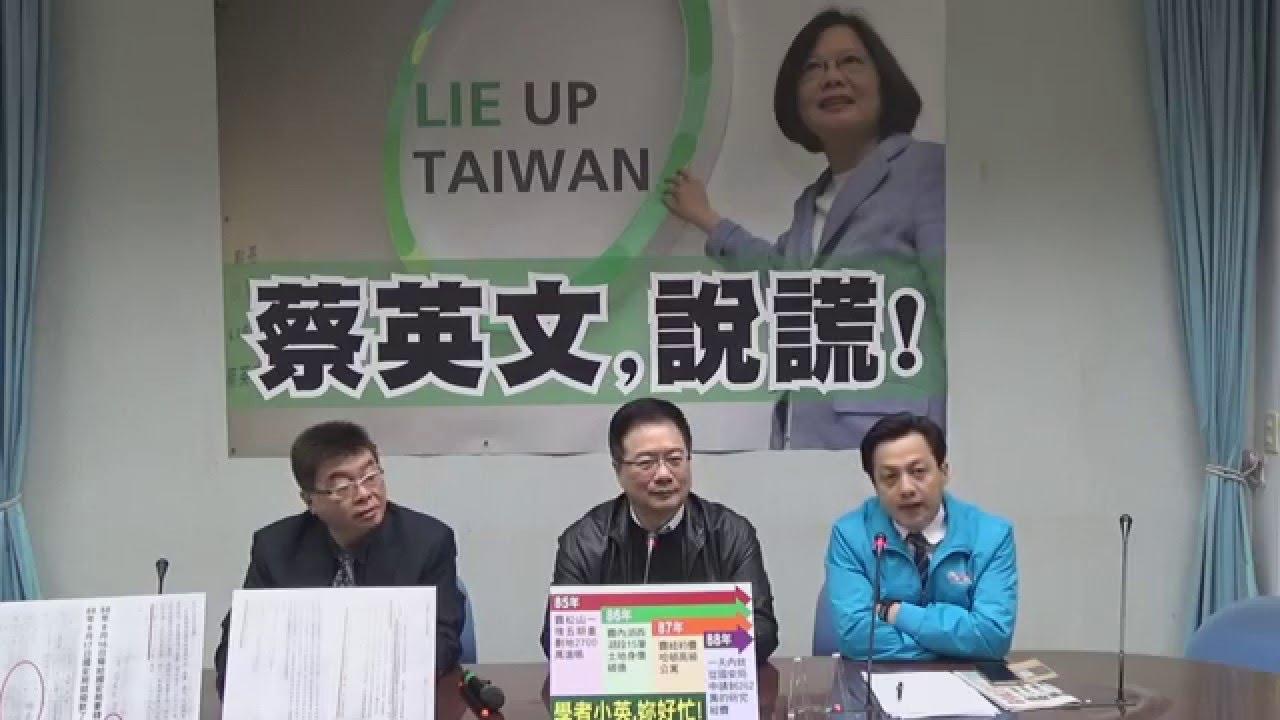 1041228國民黨立法院黨團記者會「蔡英文,說謊!」 - YouTube